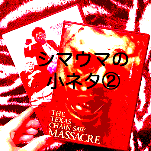 f:id:shimaumano-otaku:20191030221258p:plain