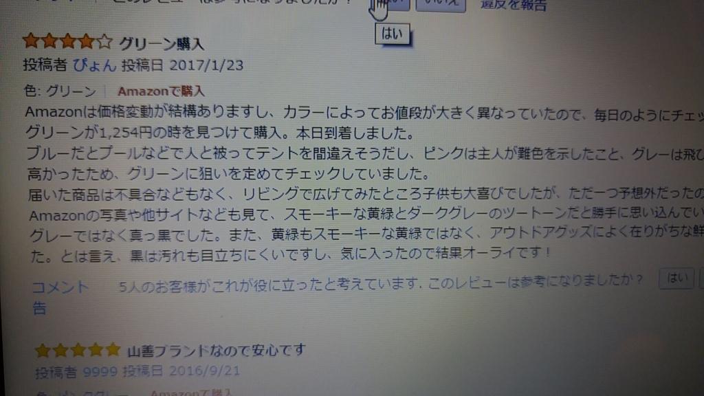 f:id:shimausj:20170515153528j:plain