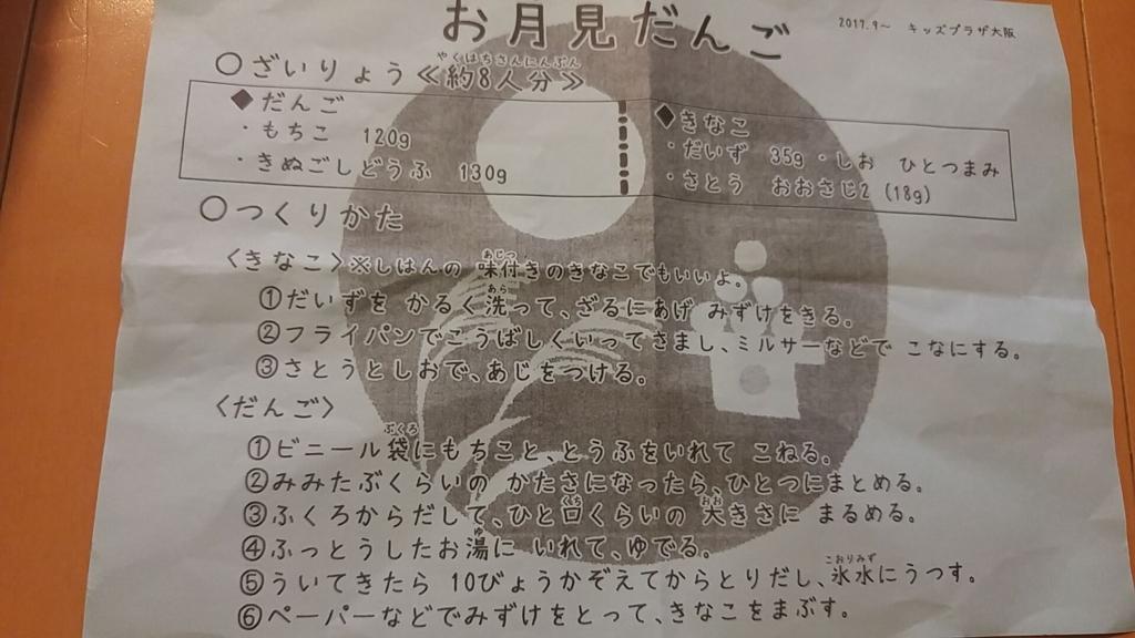 f:id:shimausj:20171026134144j:plain