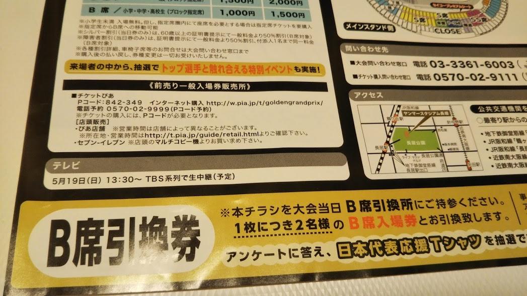 f:id:shimausj:20190520092820j:plain