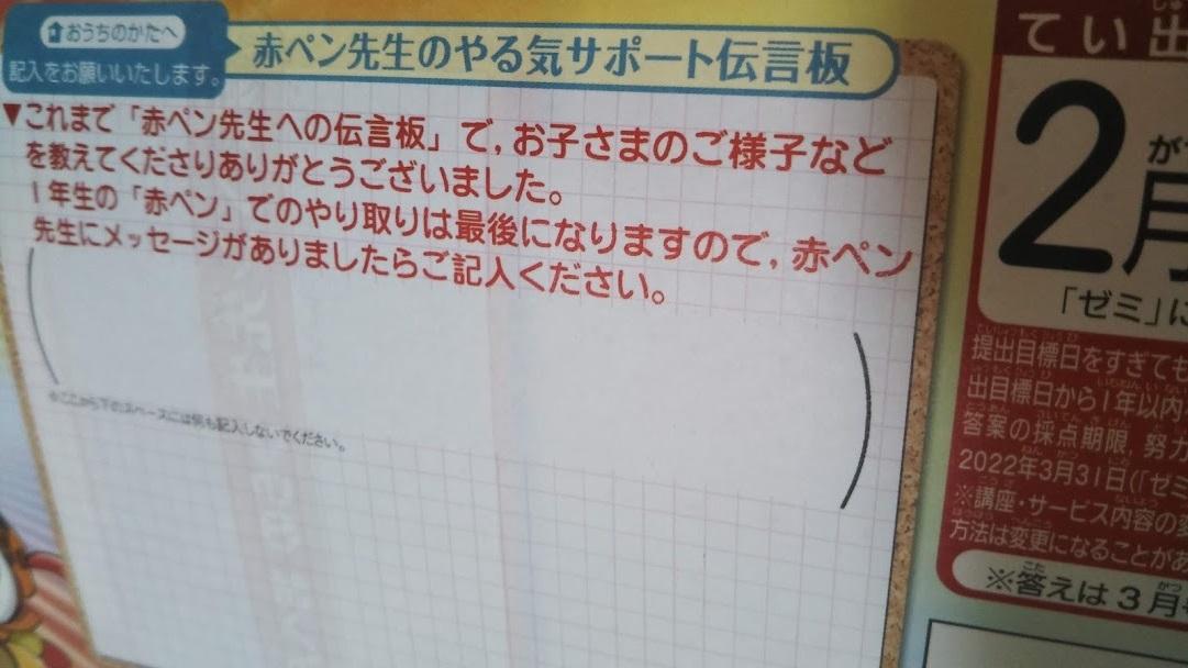 f:id:shimausj:20200205121132j:plain