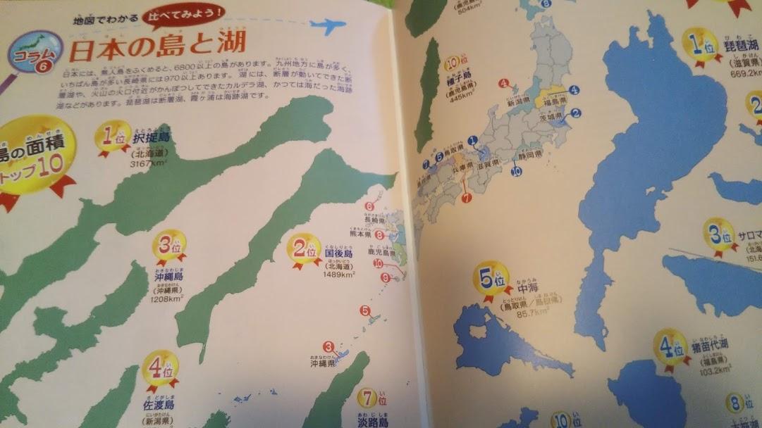 f:id:shimausj:20200212141337j:plain