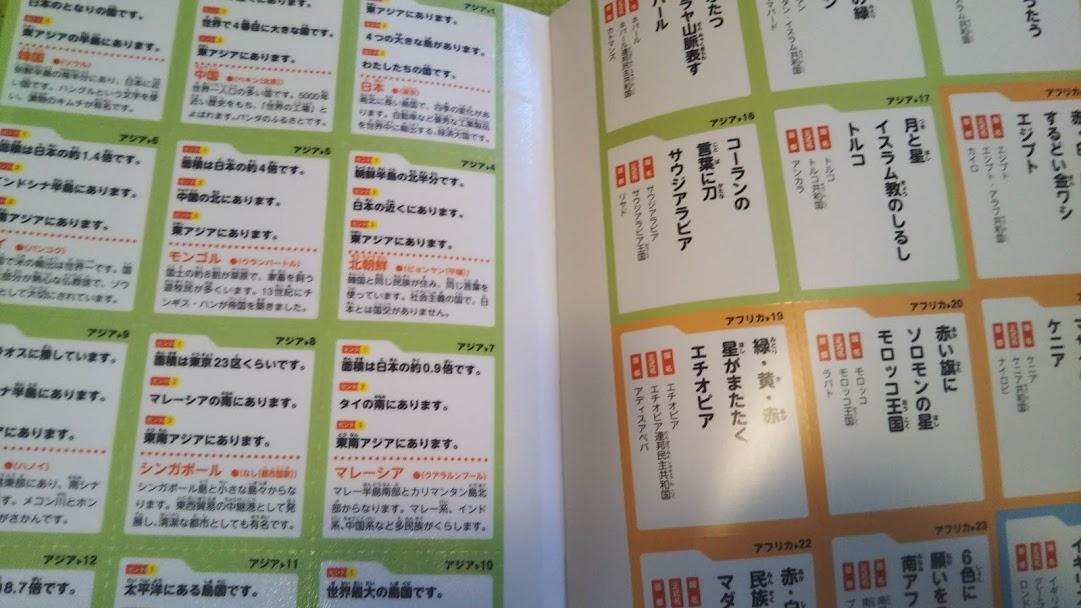 f:id:shimausj:20200212150139j:plain