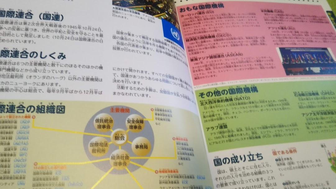 f:id:shimausj:20200212150234j:plain