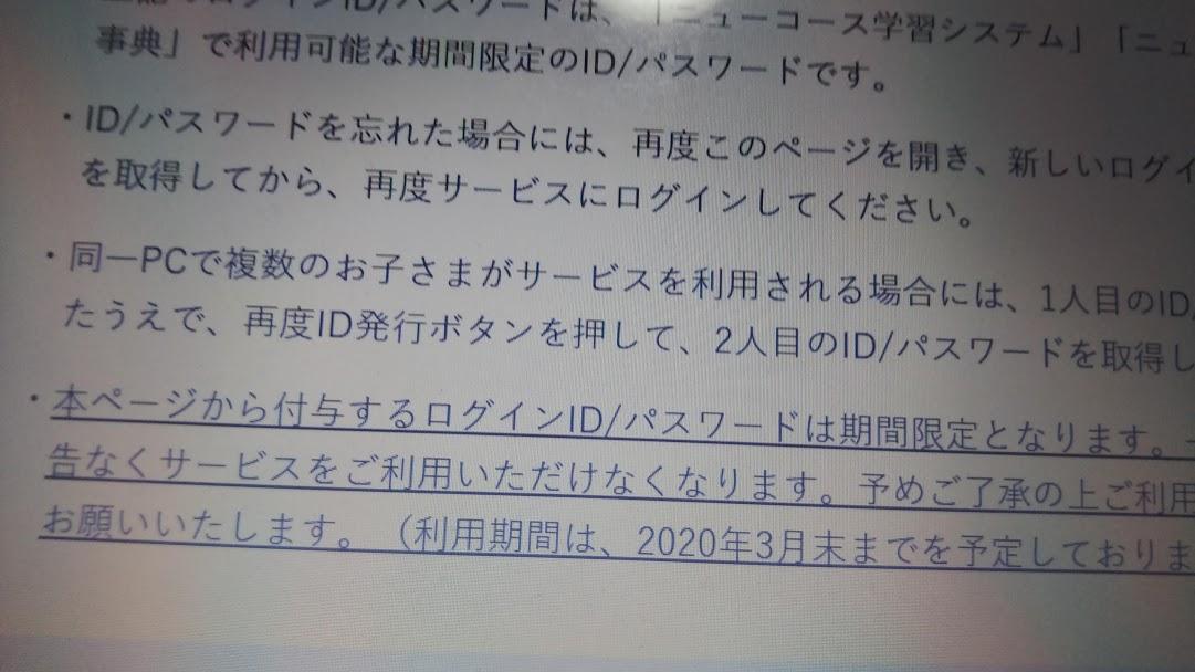 f:id:shimausj:20200303173924j:plain