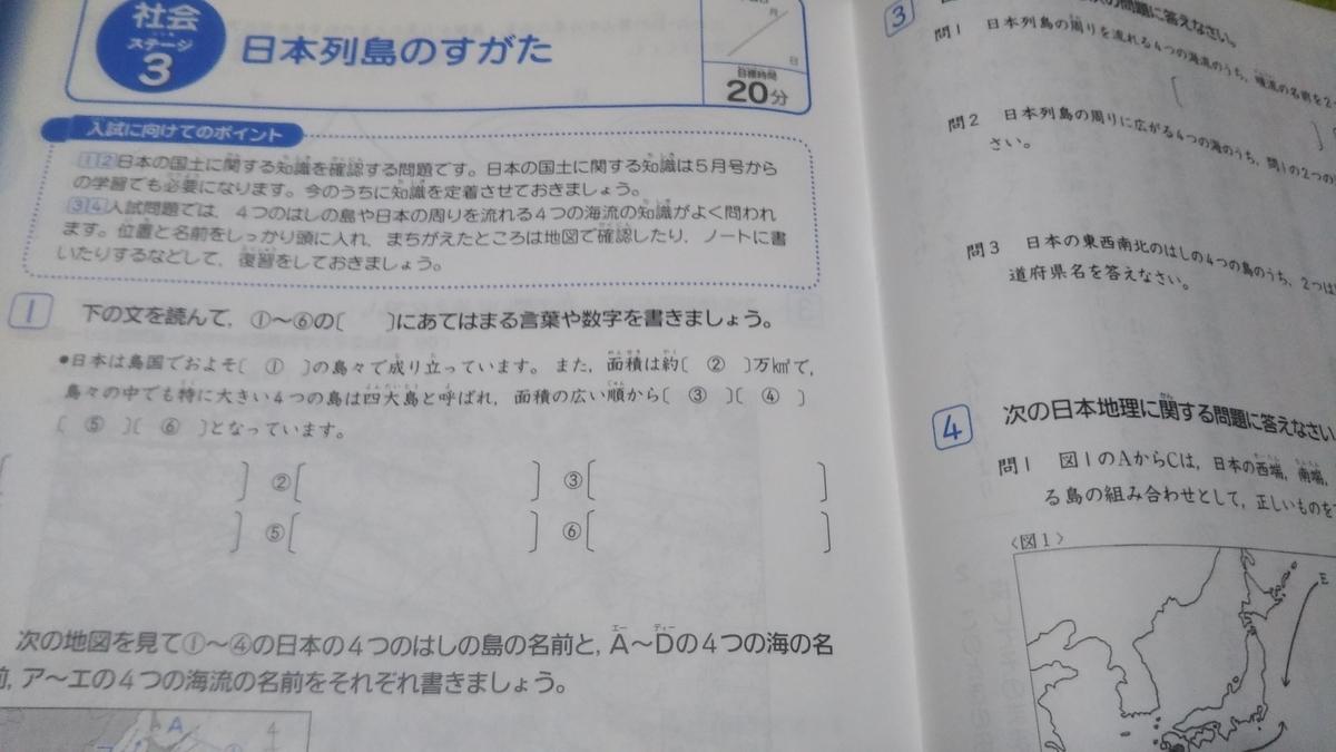 f:id:shimausj:20200414185338j:plain