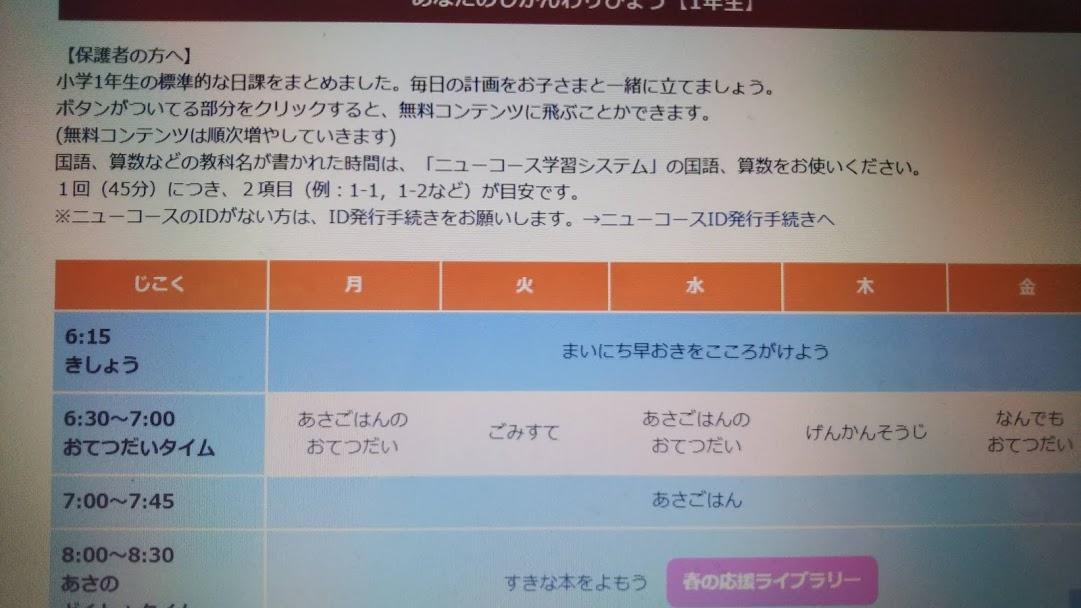 f:id:shimausj:20200426141451j:plain
