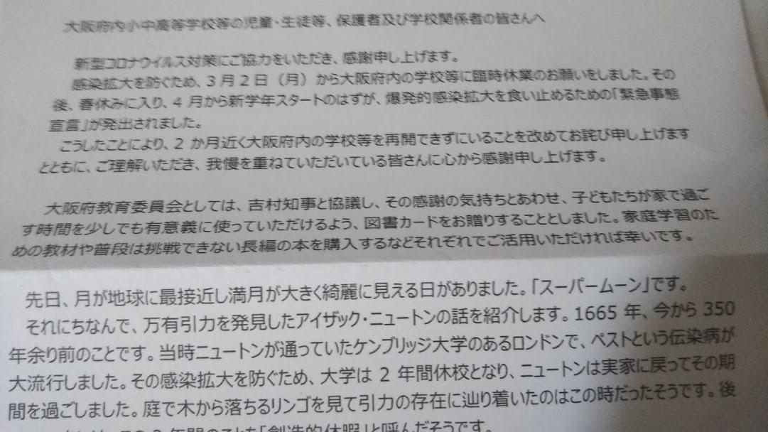 f:id:shimausj:20200527092139j:plain