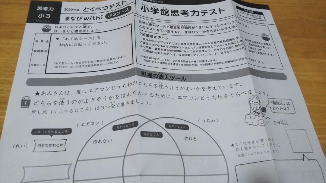 f:id:shimausj:20200802065621j:plain