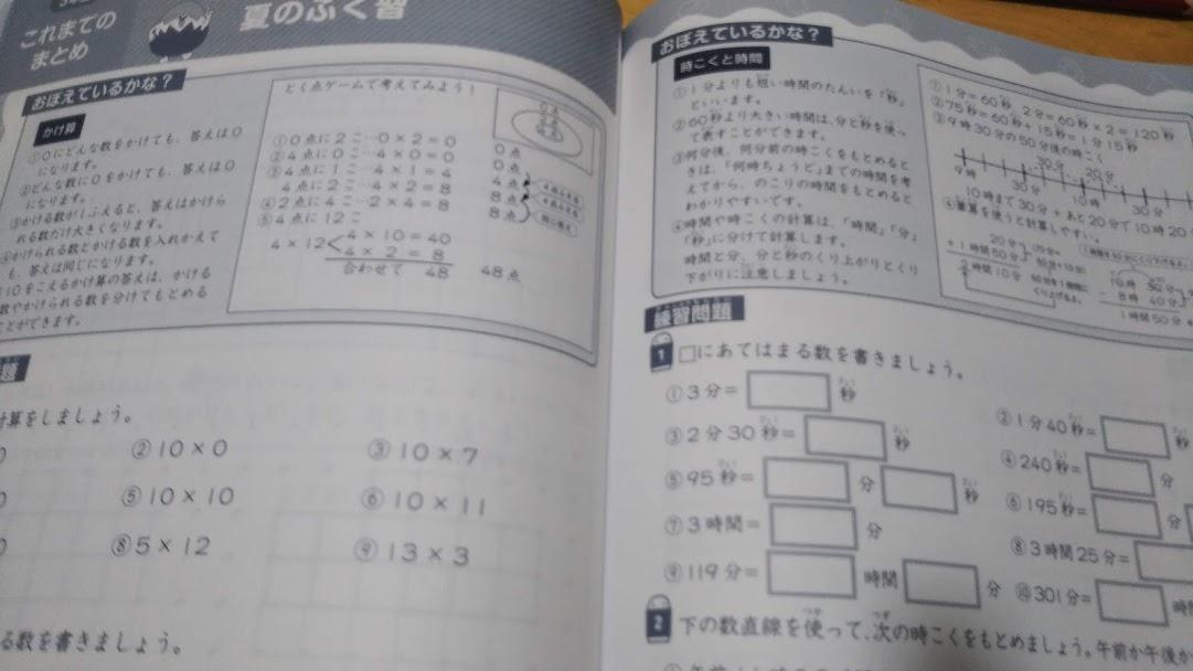 f:id:shimausj:20200802065727j:plain