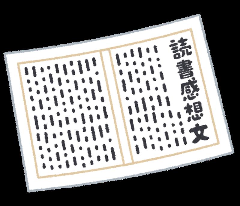 f:id:shimausj:20200830190917p:plain