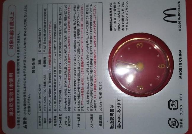 f:id:shimausj:20210102185310j:plain