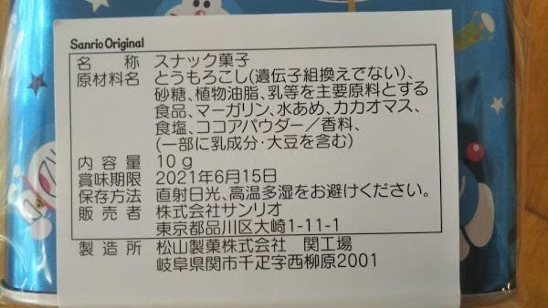 f:id:shimausj:20210119122300j:plain