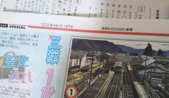 f:id:shimausj:20210121123711j:plain