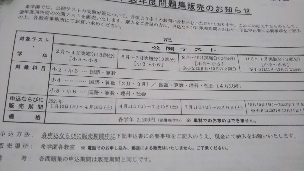 f:id:shimausj:20210121140744j:plain