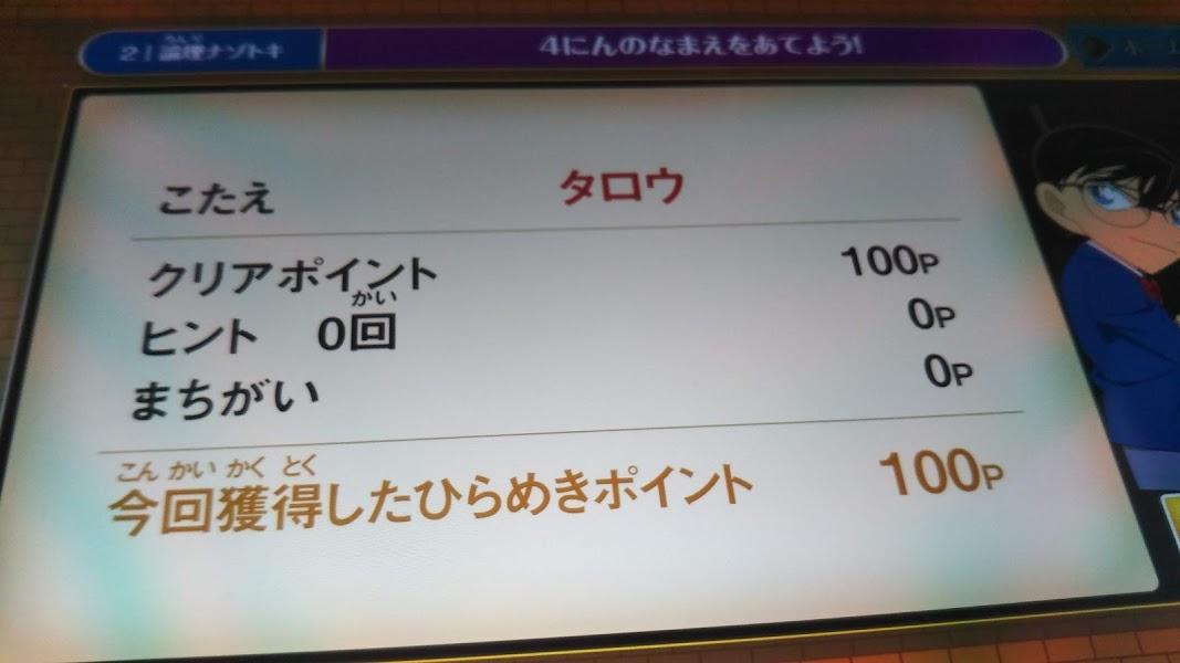 f:id:shimausj:20210221152018j:plain