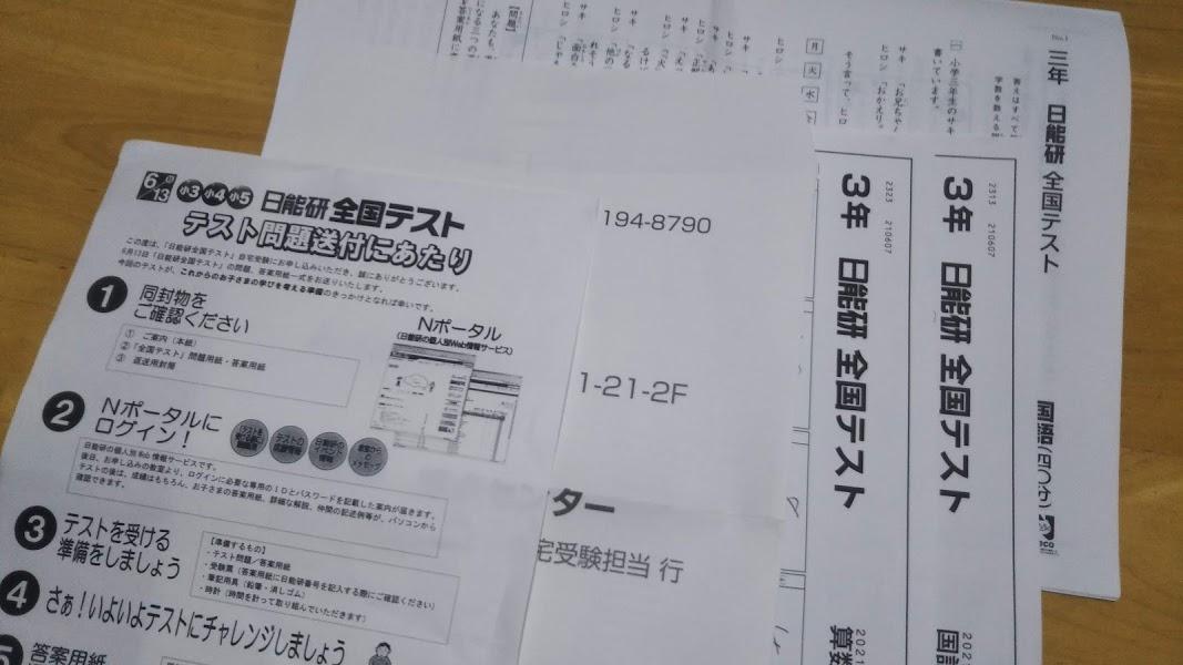 f:id:shimausj:20210616140200j:plain