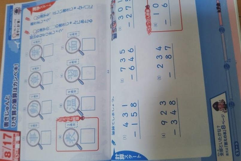 f:id:shimausj:20210719222859j:plain