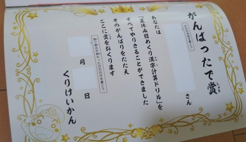 f:id:shimausj:20210719222937j:plain