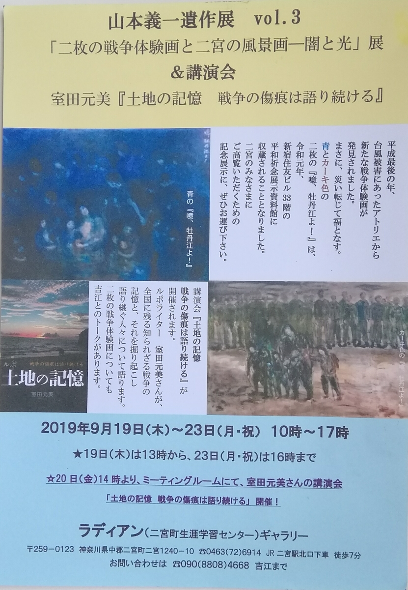 f:id:shimautaki:20190811201152j:plain