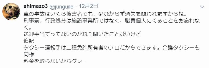 f:id:shimazo3:20191203235035p:plain