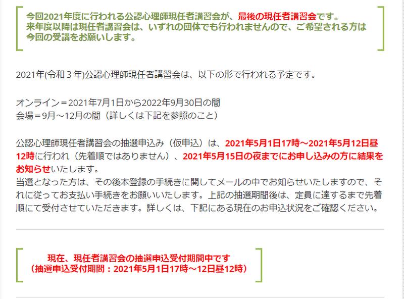 f:id:shimazo3:20210503212053p:plain