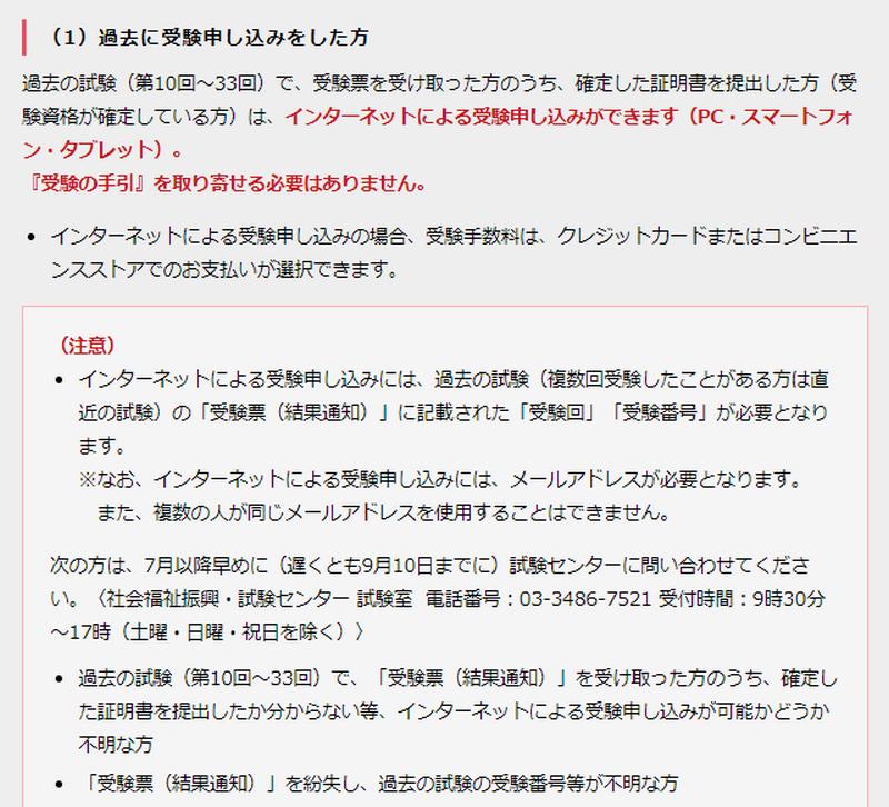 f:id:shimazo3:20210713073909p:plain