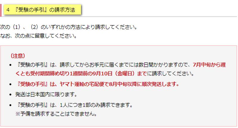f:id:shimazo3:20210713185457p:plain
