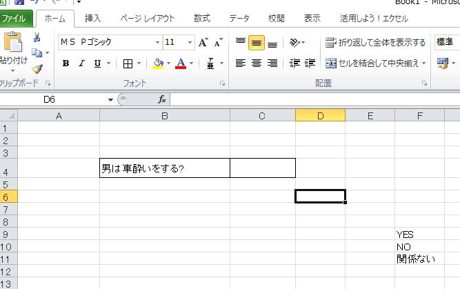 f:id:shimazour:20170110020720p:plain