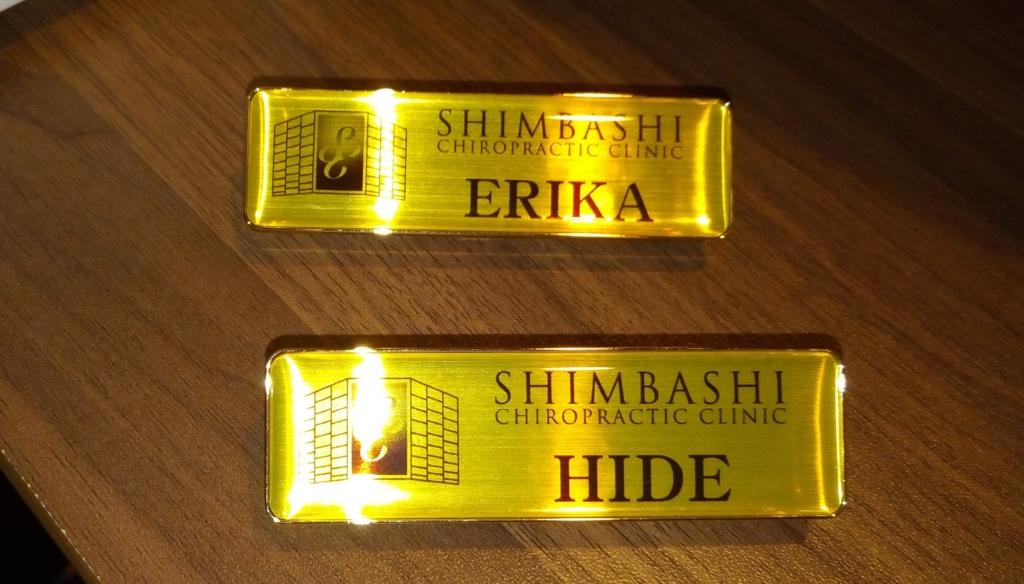 f:id:shimbashiekimae:20160924132827j:plain