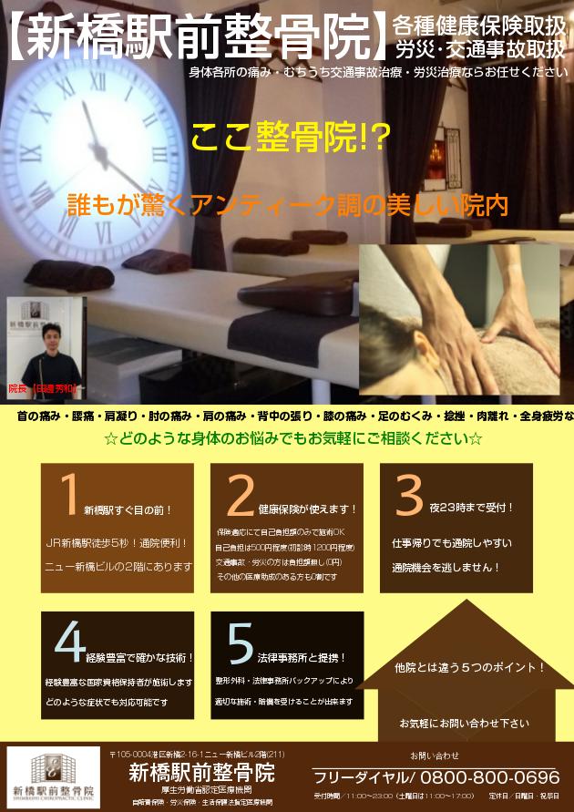 f:id:shimbashiekimae:20160930120524p:plain