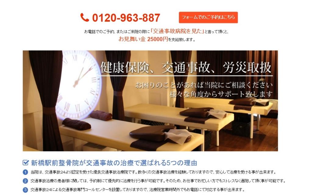 f:id:shimbashiekimae:20161006125229j:plain
