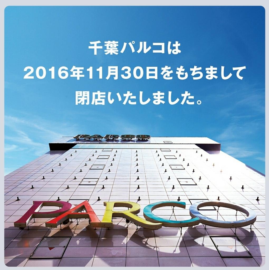 f:id:shimbashiekimae:20161202192600j:plain