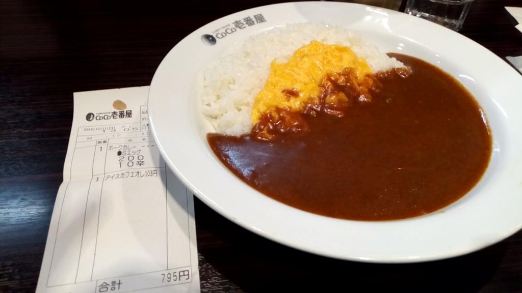 f:id:shimbashiekimae:20161217135604j:plain