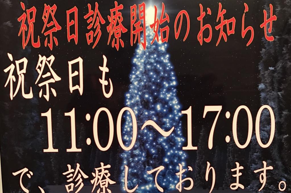 f:id:shimbashiekimae:20170118213037j:plain