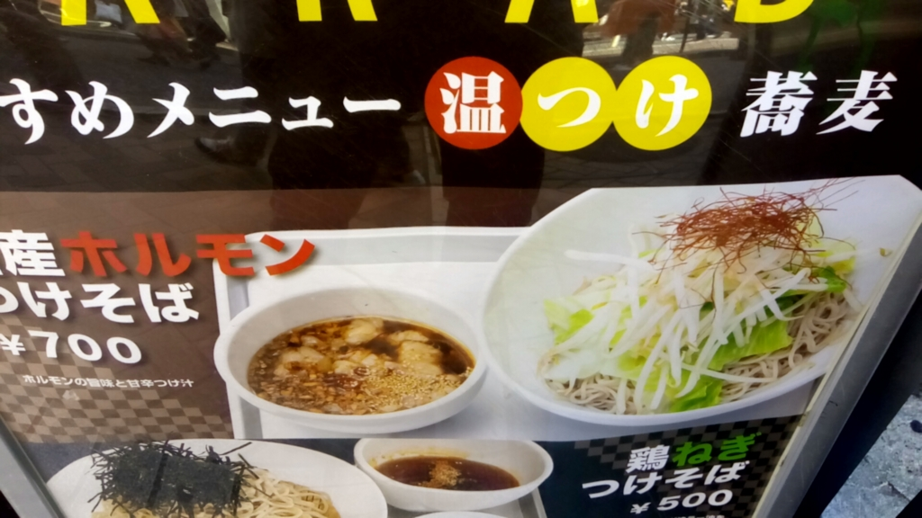 f:id:shimbashiekimae:20170313204340j:plain