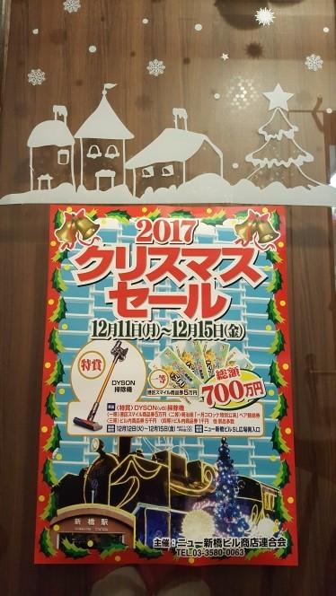 f:id:shimbashiekimae:20171205215410j:plain