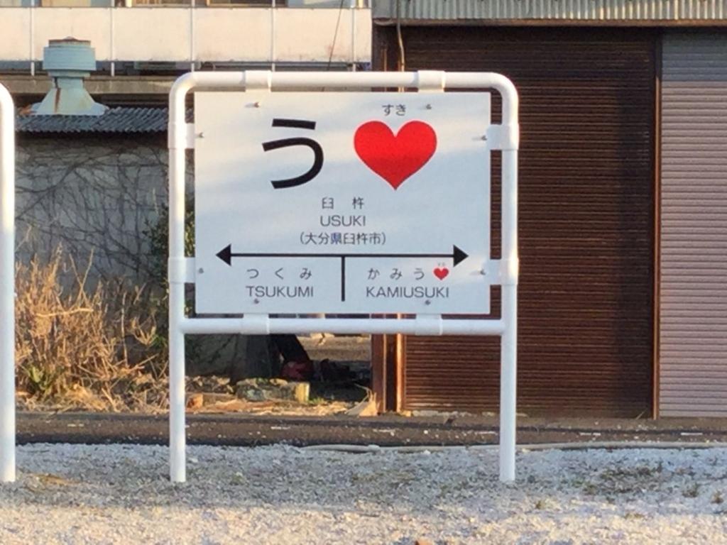 f:id:shimbashiekimae:20180305184950j:plain