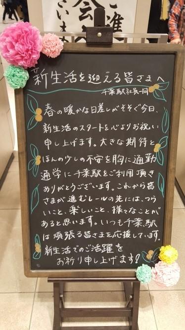 f:id:shimbashiekimae:20180404203829j:plain