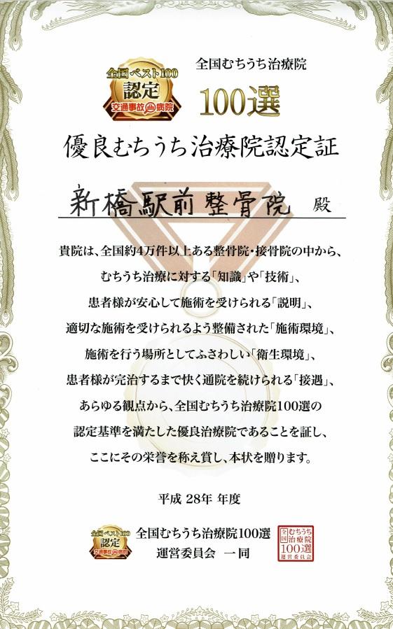 f:id:shimbashiekimae:20180405215528j:plain