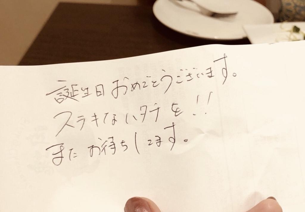 f:id:shimbashiekimae:20180526133041j:plain