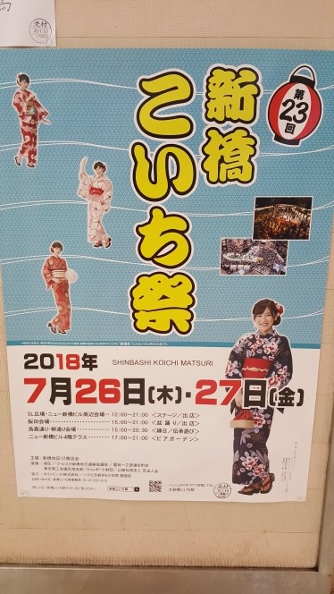 f:id:shimbashiekimae:20180724212236j:plain