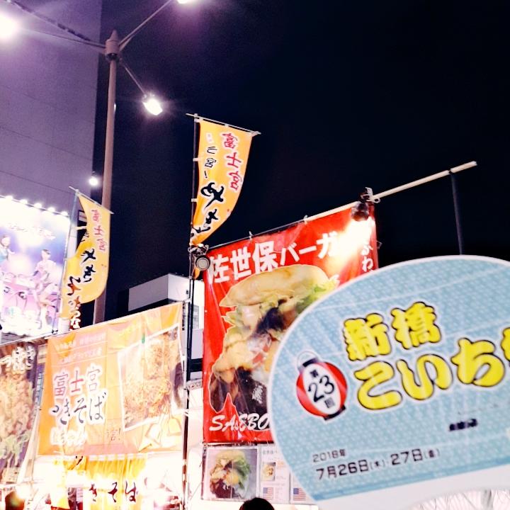 f:id:shimbashiekimae:20180726211850j:plain