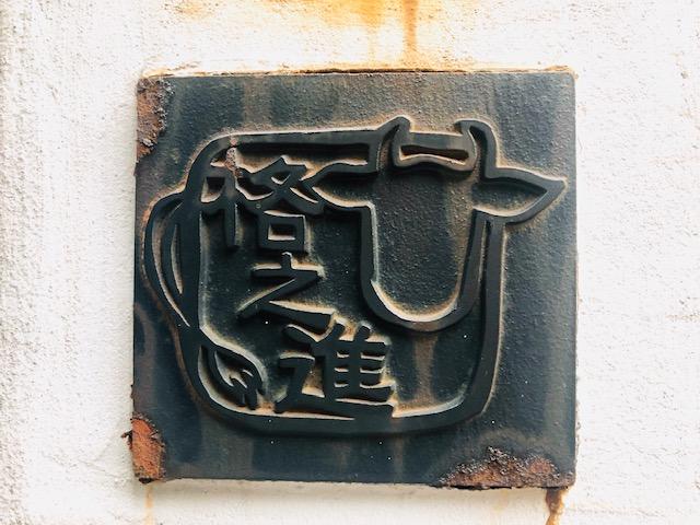 f:id:shimbashiekimae:20190614115129j:plain