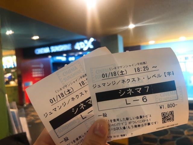 f:id:shimbashiekimae:20200120122214j:plain