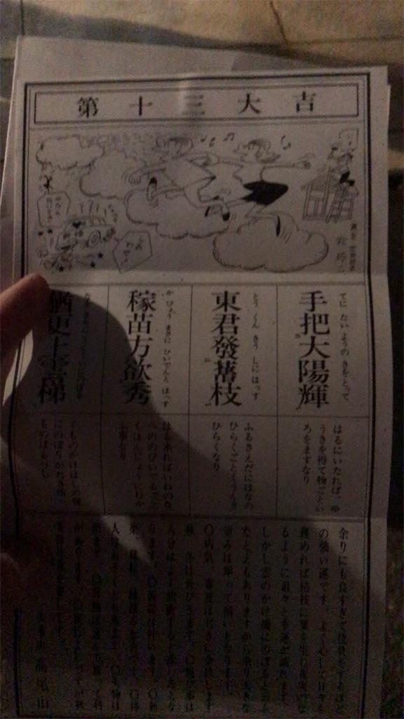 f:id:shimdajima:20180101072006j:image
