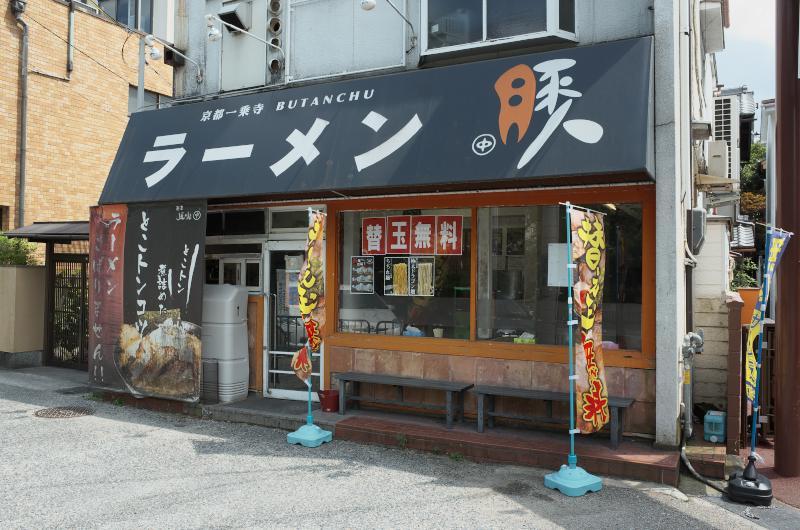 豚人 山科店