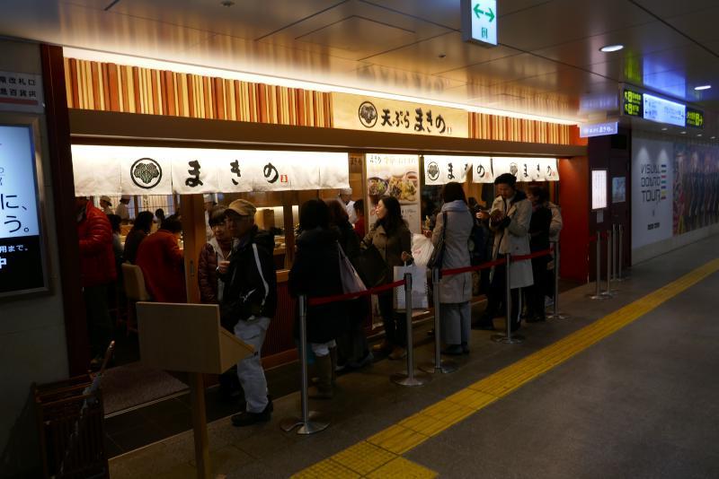 天ぷらまきの梅田店