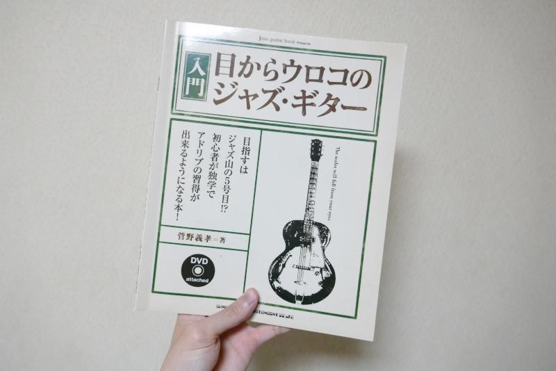 菅野義孝『入門・目からウロコのジャズ・ギター』