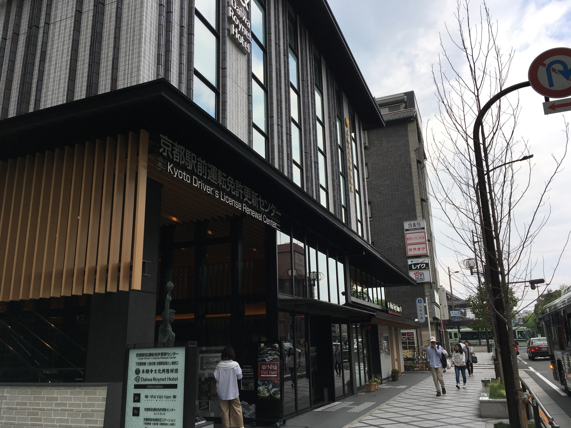 京都駅前運転免許更新センター